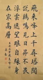 【保真】职业书法家孙治军楷书精品:王安石《登飞来峰》