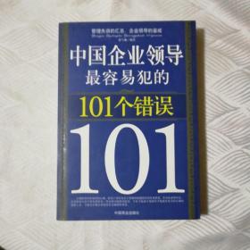 中国企业领导最容易犯的101个错误
