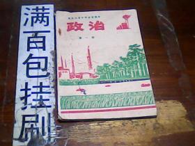 黑龙江省中学试用课本 政治第一册