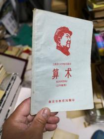 上海市小学暂用课本 算术 五年级用 内页干净  近九品       7D