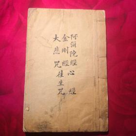 林文忠公写经小楷(民国二十三年)