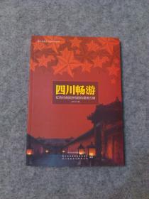 四川畅游 全新正版彩页铜版纸