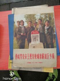 西哈劭克亲王视察柬埔寨解放区专辑 (人民画报1973年第6期增刊)