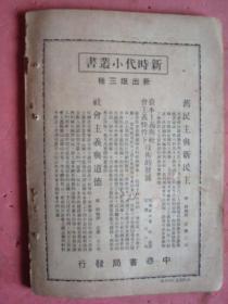 民国 1949年7月:中华少年(六卷十三期)【为人民服务、两种不同的军队、文学家不识字—少年语文讲话之二】