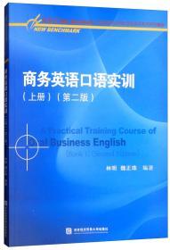 商务英语口语实训(上册第2版)