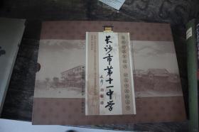 长沙市第十一中学建校一百周年纪念邮票册