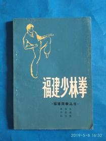 福建少林拳(A36箱)