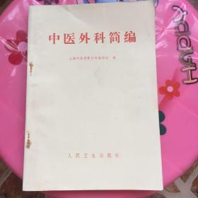 中医外科简编 上海中医学院外科教研组 编 人民卫生出版社出版 图是实物