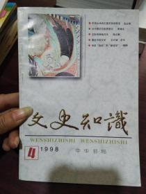 文史知识 1998第4期