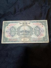 民国地方银行钱庄史料:民国十五年中国银行伍圆(领用券暗记编号 32 原)