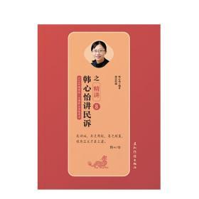韩心怡江民诉之精讲8