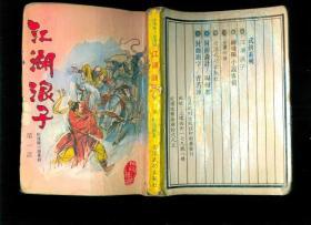 早期武侠小说:江湖浪子(第一、二、三、四部)