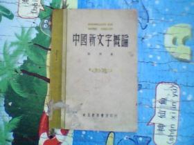 中国新文字概论(1949年版)