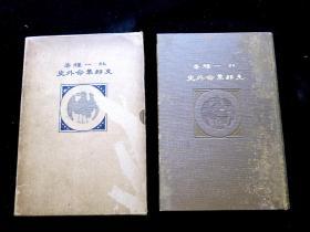 大正十年(1921年)初版《支那革命外史》北一辉著