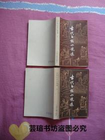 古代白话小说选【上下册全】(上海古籍出版社1983年版,个人藏书,无章无字,品相完美)
