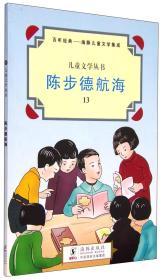 百年经典海豚儿童文学集成儿童文学丛书:陈步德航海13