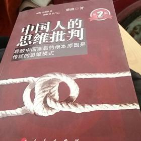 中国人的思维批判.(第二版)