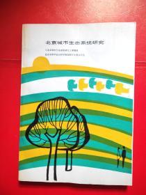 北京城市生态系统研究