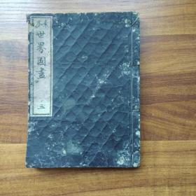 和刻本    《 素本世界国尽》卷三    约1872年出版    汉文行草写刻精美