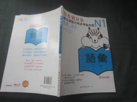 N1词汇:新日语能力考试考前对策