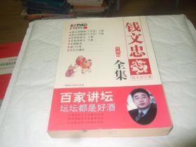 钱文忠全集   z