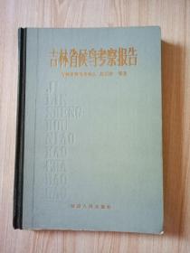 吉林省候鸟考察报告