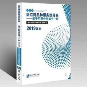 2019新版类似商品和服务区分表 基于尼斯分类第十一版