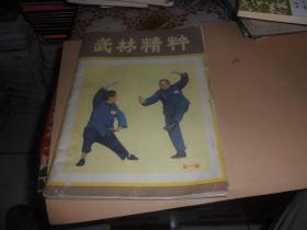 武林精粹(第一辑 创刊号)16开本