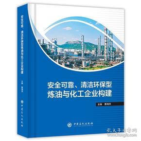 安全可靠、清洁环保型炼油与化工企业构建