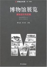 正版现货  博物馆展览:策划设计与实施