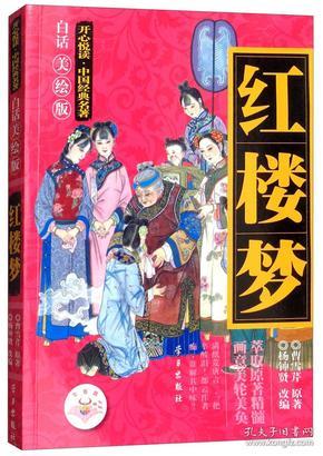 (2017广西推荐)开心悦读·中国经典名著:红楼梦(白话美绘版)