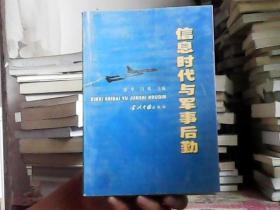 信息时代与军事后勤(修订本)