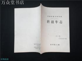 百泉农业专科学校1977-1978科技年志