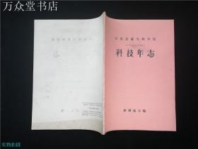 百泉农业专科学校1979-1980科技年志