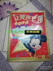 让笑声飞翔:庆祝《米老鼠》在中国出版15周年(黄金15周年)