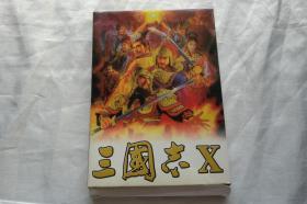 三国志X(中文版 光碟1盘)光盘很新