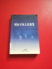 国际空间立法概览