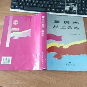 重庆市总工会志 (1996年一版一印16开精装)