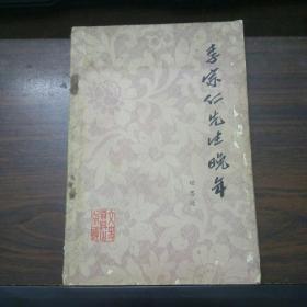 李宗仁先生晚年 文史资料出版社