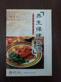 养生保健菜谱(家庭美食厨房丛书)