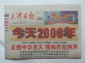 千年首日【天津日报2000年1月1日 、上午28版全】庆祝新千年、江泽民发表2000年贺词