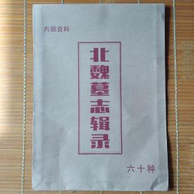 《北魏墓志辑录》60种!!。,,