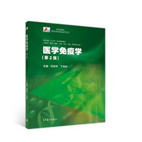 医学免疫学 司传平丁剑冰 高等教育出版社 9787040510645