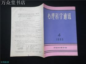 心理科学通讯1985.4