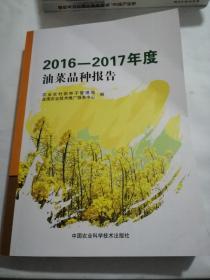 2016-2017年度油菜品种报告(书内扉页有印章和签名)