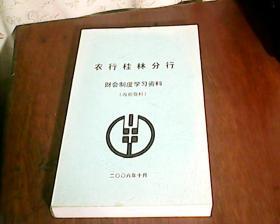 农行桂林分行--财会制度学习资料