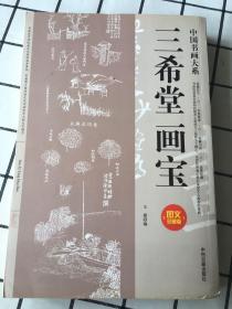 中国书画大系:三希堂画宝