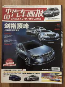 中国汽车画报 2010.1