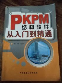 PKPM结构软件从入门到精通