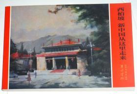 革命圣地系列连环画·西柏坡:新中国从这里走来